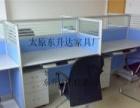 东升达办公家具屏风隔断、职员卡座、工位桌