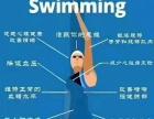 青年游泳健身第三期游泳班马上开课