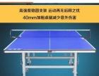 世霸龙的乒乓球桌转让