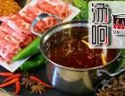 汤响火锅加盟费多少 加盟条件 加盟热线
