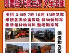 出租3.5吨、7吨、10吨、13吨叉车货物装卸搬家