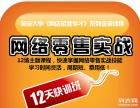 华星视窗学院烟台淘宝店铺设计培训/淘宝开店培训