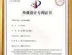 商标注册专利申请