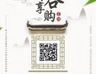 智谷享购代理加盟平台