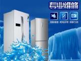 马鞍山LG冰箱维修服务站24小时
