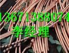 廊坊废电缆等等废铜回收废旧金属回收