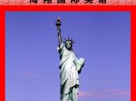 海翔外语学校 揭秘 英语培训快速学习技巧