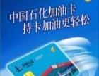 最高价收售购物卡旅游卡斯玛特卡杉德卡联华OK卡面包券消费卡等