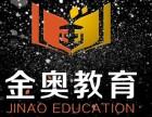太原办本科文凭大概多少钱 金奥教育专升本培训机构