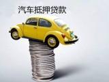 济南高价收购抵押车 长期收抵押车