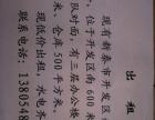出租新泰-青云街道1500平米厂房1元/月