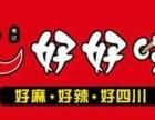 太原好好吃锅魁坊怎么加盟?加盟条件有哪些?