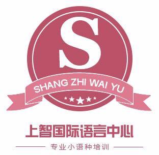 郑州金水区日语培训班哪家口碑好 上智国际语言中心