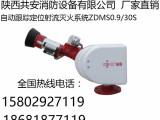 渭南强盾专业生产直销消防水炮ZDMS自动消防水炮厂家质量保证
