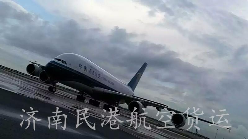 济南机场民港货运,济南航空货运,济南航空快递,济南国际货运