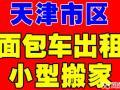 天津面包车拉货搬家货车出租送货小型搬家个人搬家用车拉人货运