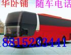 义乌到滨州直达的汽车客车13958409812义乌到滨州客车