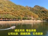 平谷京东大峡谷两日游 游览平谷溶洞二日游 采摘草莓二日游特价