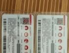 转让礼品卡----京东购物卡---携程任我行旅游卡