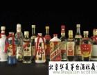 石景山回收30年茅台酒瓶-八大处回收91年茅台酒价格