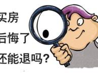 北京买房交付了定金怎么退?
