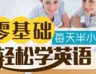 佛山英语培训机构哪家好,顺德成人英语培训学校,免费试听