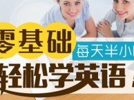 广州成人英语培训班哪里找零基础英语英语培训英语口语培训中心