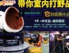 拓普VR体验馆加盟费用多少