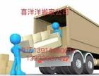 南京哪家搬家公司服务好价格便宜喜洋洋搬家公司专业搬家搬厂