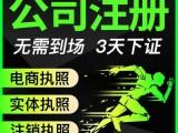 重慶渝北區辦理餐飲公司 衛生許可證 可提供地址