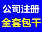 公司注册600元起(营业执照+三章)代理记账200