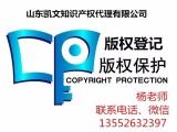 阳谷互联网公司有必要登记软件著作权吗?