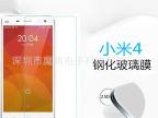 小米4保护膜 手机钢化玻璃膜 手机贴膜 厂家自产批发