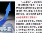 中国联通400电话代理受理中心