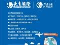 江西长青国际旅行社-五星级旅行社