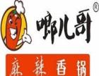上海啷儿哥麻辣香锅加盟费多少钱 啷儿哥麻辣香锅怎么加盟?