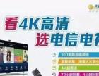 中国电信宽带网络办理上门服务 优惠中