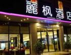 丽枫酒店品牌加盟,助您更好地踏上新的事业旅途