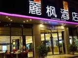 麗楓酒店品牌加盟,助您更好地踏上新的事業旅途
