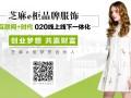 七台河品牌女装服装店/哥弟欧时力太平鸟/芝麻e柜免费铺货