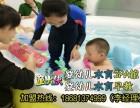 婴幼儿水育早教中心加盟