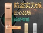 千元费用加盟品牌指纹锁工厂创业