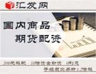 湘潭国内原油免费加盟-汇发网配资公司-10倍杠杆
