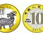 大连纪念币回收价格表大连邮票回收价格表大连袁大头回收