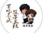 绵阳筷子米线加盟费多少钱 筷子米线加盟