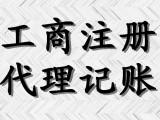广州天河公司注册 公司变更 代理记账 无地址注册