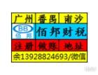 番禺市桥注册公司 广州特殊核名 名称重名核准