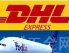 蚌埠中外运敦豪DHL国际快递取件电话 蚌埠DHL快