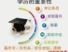 2018年惠州成人高考大专/本科报名招生简章