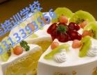 沙河糕点技术学校邢台金麦佳生日蛋糕